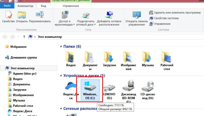 Dvazhdy-klikaem-na-disk-S--e1543653117223.png