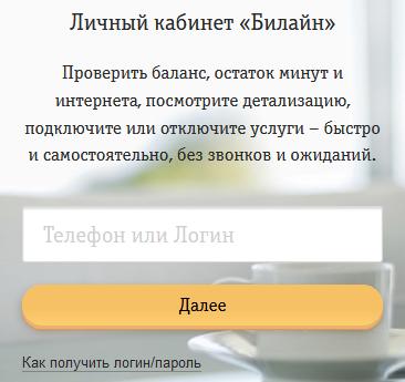 Vhod-v-lichnyj-kabinet-Bilajn-novaya-versiya.png