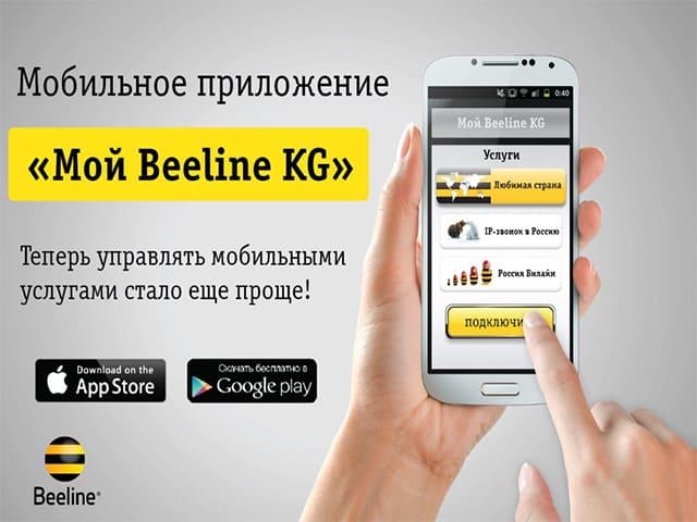 Приложение для телефона