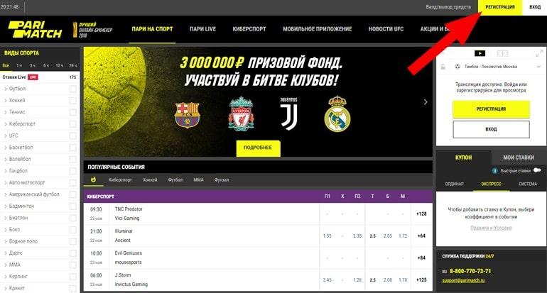 oficialnyj-sajt-parimatch.jpg