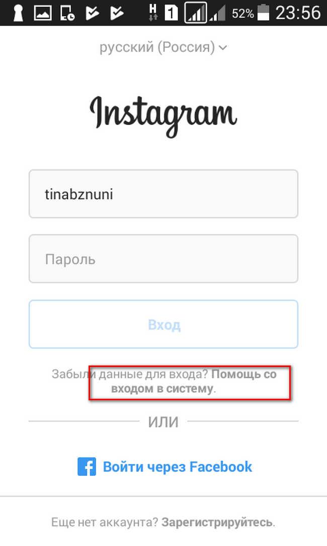 sbrosit-parol-instagram-3.jpg