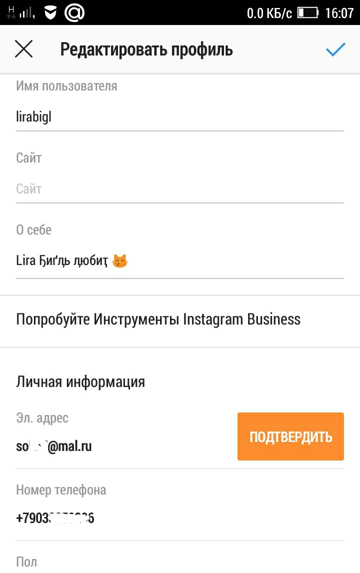 2_kak_vosstanovit_login_v_instagrame.png
