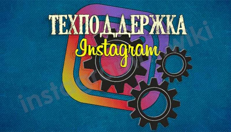 kak-uznat-k-kakoy-pochte-privyazan-instagram-2.jpg