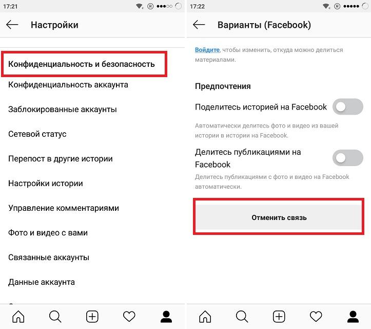 отвязка-Facebook-аккаунта-в-Instagram.jpg
