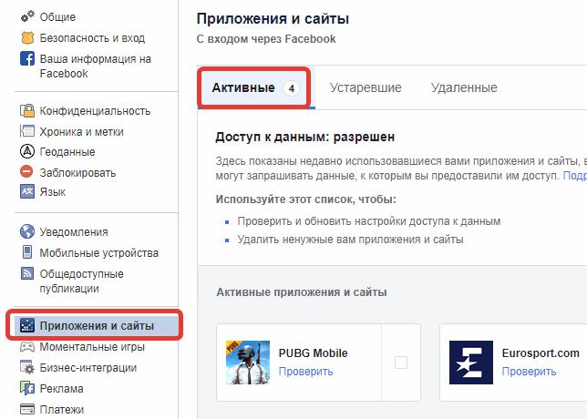 отвязка-инстаграм-страницы-в-Facebook.png