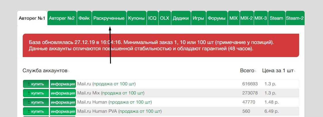 kupit_akkaunt_feysbuk-4.jpg