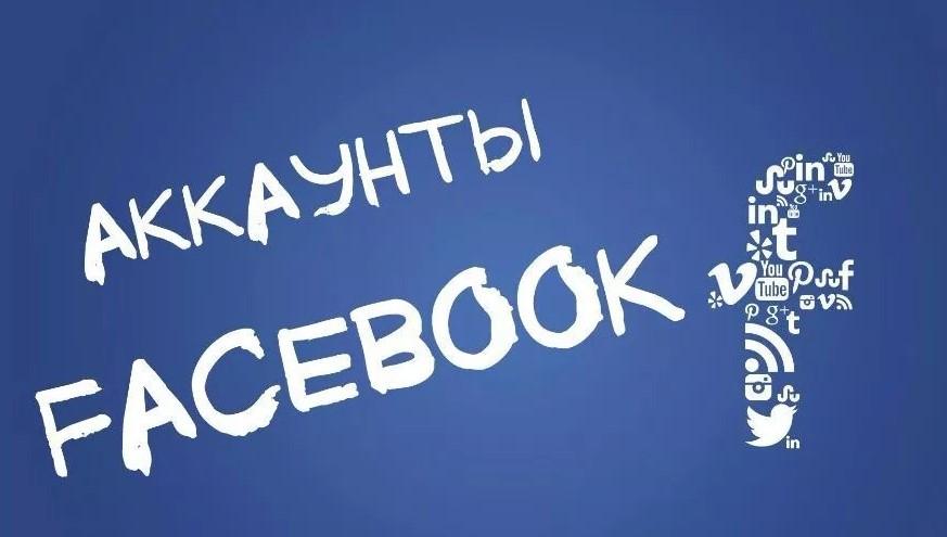 kupit_akkaunt_feysbuk-6.jpg