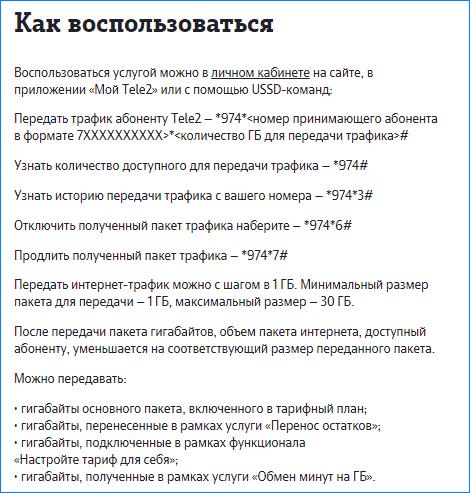 kak-vospolzovatsya-uslugoj-delites-gigabajtami.png