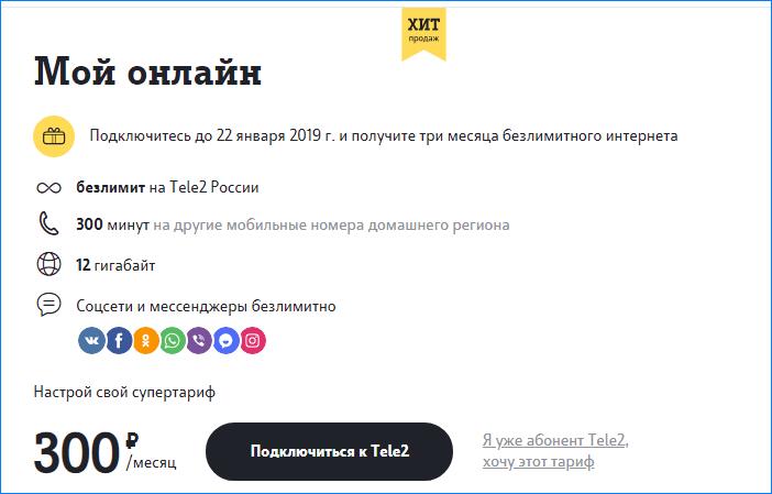moj-onlajn-tele-2.png