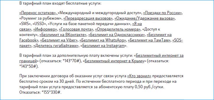 uslugi-vhodyashhie-v-tarifnyj-plan.png