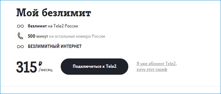 moj-bezlimit-tele2.png