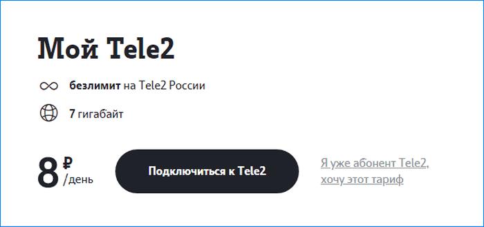 tp-moj-tele2.png