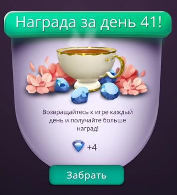 Nagrada-za-vhod-v-igru.jpg