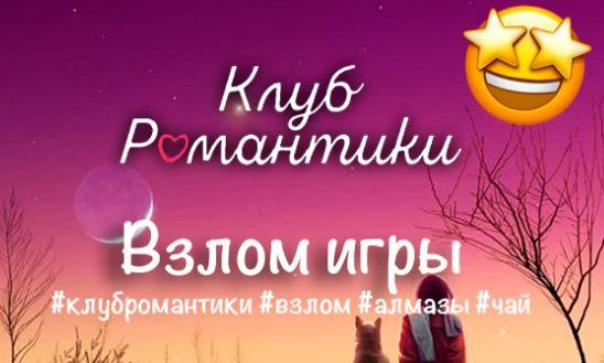 Vzlomannaya-versiya-igry-Klub-romantiki-otkrojte-vse-syuzhety.jpg