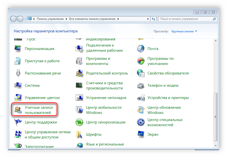 Uchetnyie-zapisi-Windows-7.png