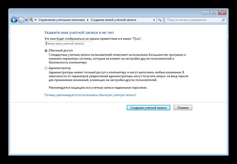 Vvod-imeni-uchetnoy-zapisi-Windows-7.png