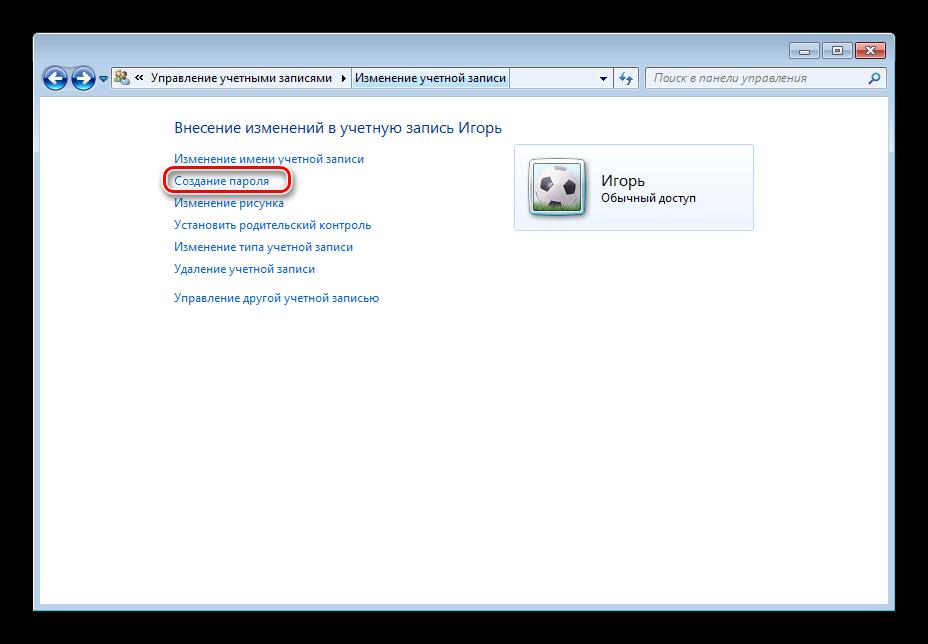 Ustanovka-parolya-dlya-uchetnoy-zapisi-Windows-7.png