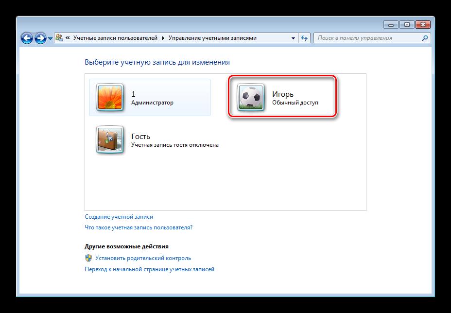 Vyibor-novoy-uchetnoy-zapisi-Windows-7-1.png