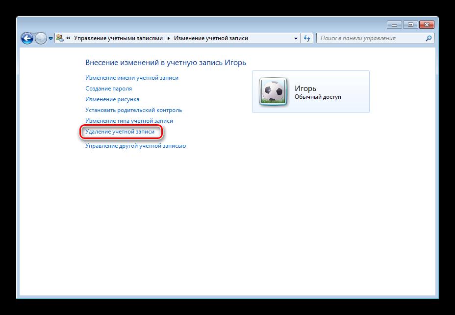 Udalenie-uchetnoy-zapisi-Windows-7.png