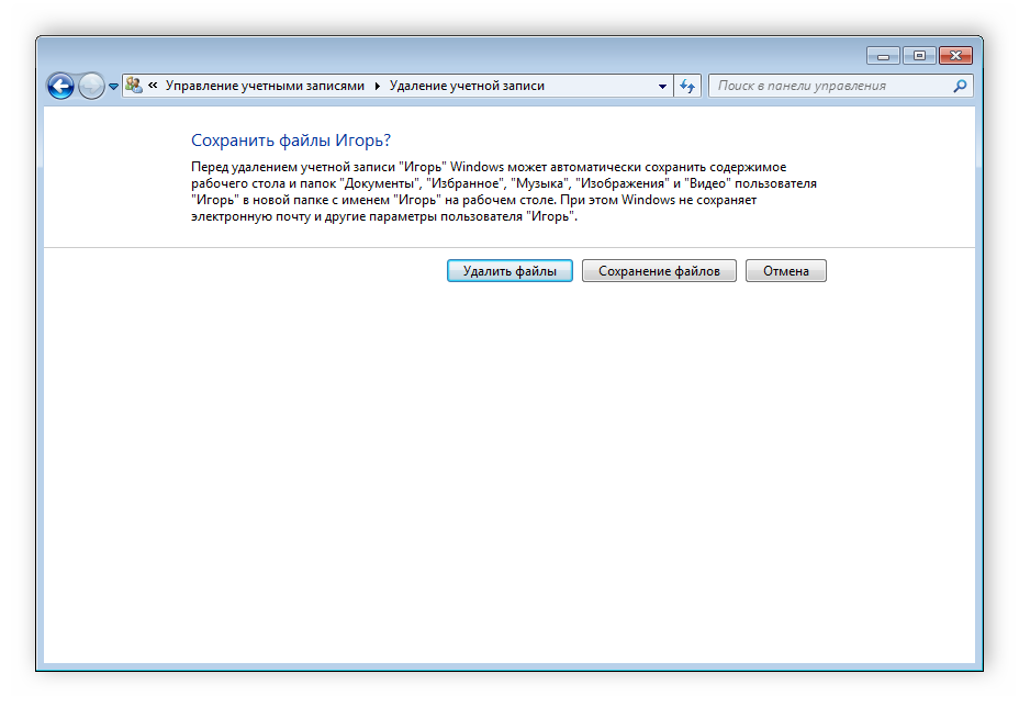 Udalit-ili-sohranit-faylyi-polzovatelya-Windows-7.png