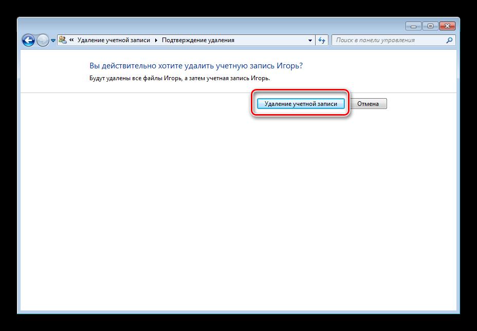 Podtverzhdenie-udaleniya-uchetnoy-zapisi-Windows-7.png