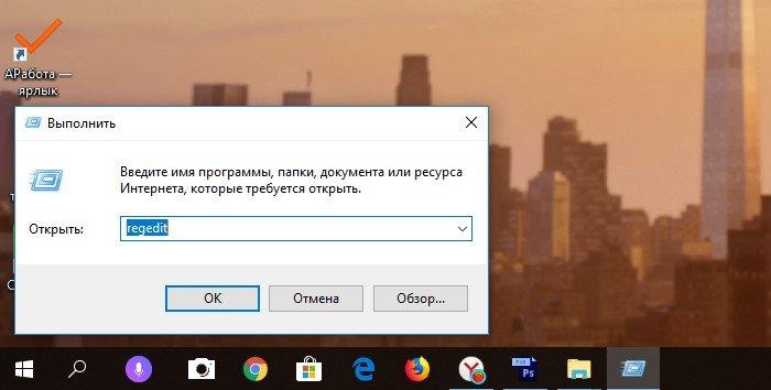 V-okne-Vypolnit-pishem-komandu-regedit-.jpg