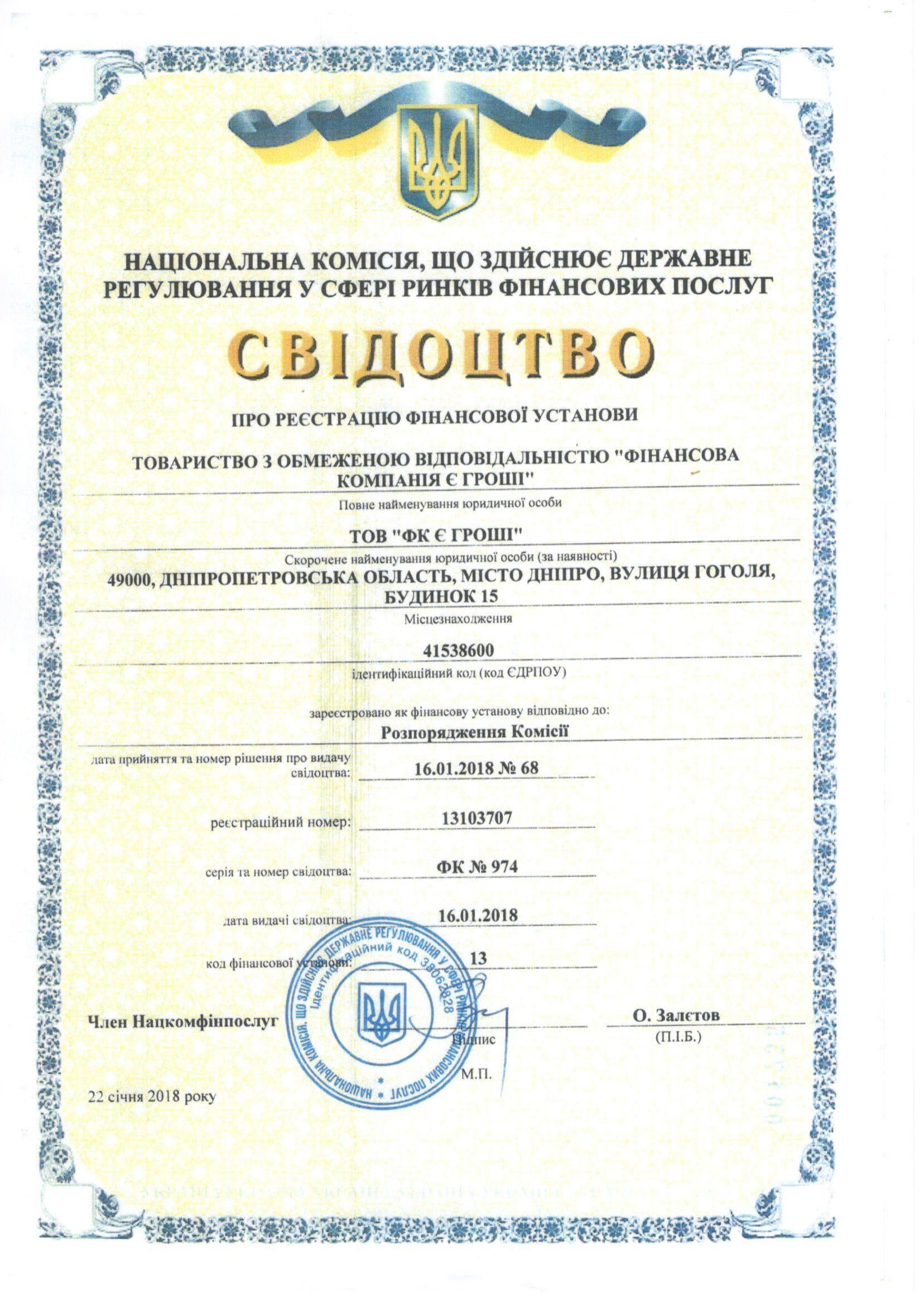 egroshi_certificate.jpg