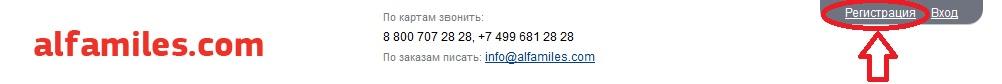альфамили.jpg