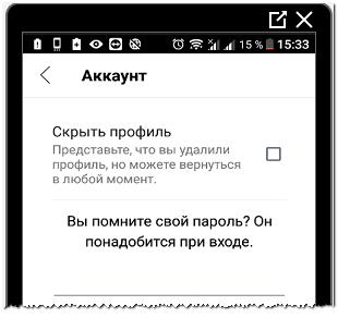 pomenyat-parol.png