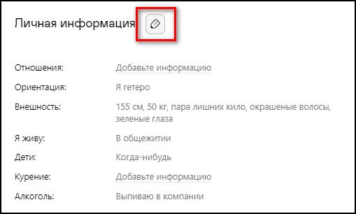 lichnaya-informatsiya-izmenit.png